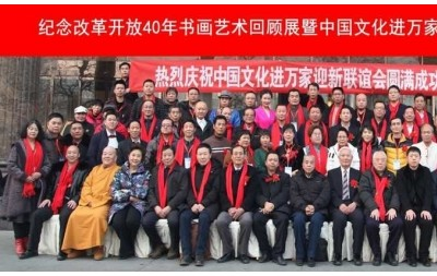 文化进万家,翰墨香天下 ——中国文化进万家庆祝改革开放四十周年艺术回顾展在京举行
