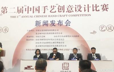 """第二届""""中国手艺""""创意设计比赛在京启动 让传统工艺融入现代生活"""
