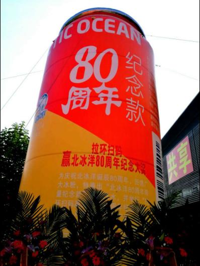 """""""民族品牌进万家 百年信誉赢天下""""北冰洋80周年义利110周年庆典"""