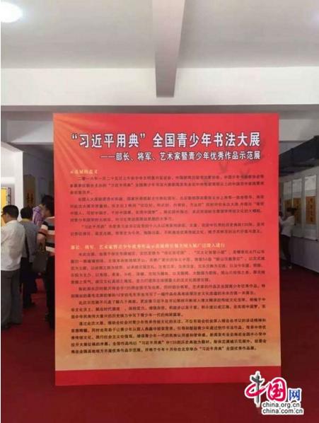 """""""习近平用典""""全国青少年书法大展"""