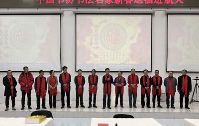 """中国书协书法培训中心""""送万福进万家""""——走进中国航天城"""""""