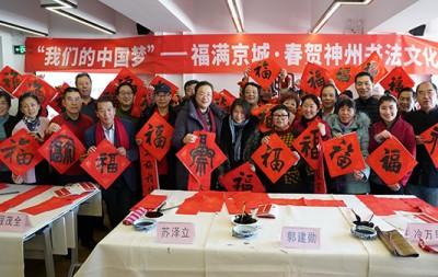"""""""我们的中国梦""""——福满京城 春贺神州书法文化进万家第九场在西城区举行"""