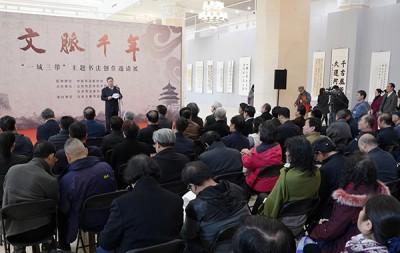 """文脉千年""""一城三带""""主题书法创作邀请展在京开幕"""