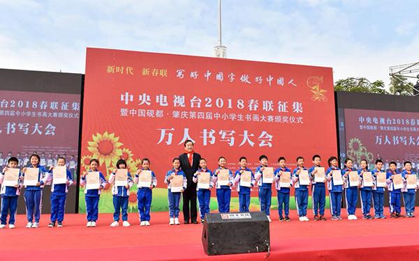 领导、嘉宾为获奖中小学生颁奖