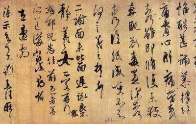 中国书画史上几次重大劫难