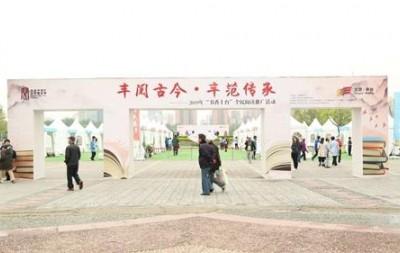 """2019""""书香丰台""""全民阅读推广活动开幕"""