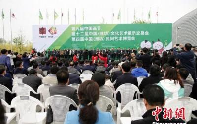 第十二届中国(潍坊)文化艺术展示交易会开幕