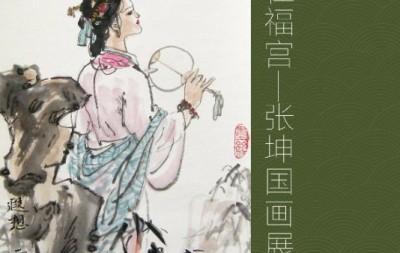 五月芳华在福宫——张坤国画展在北京前门建国饭店开幕