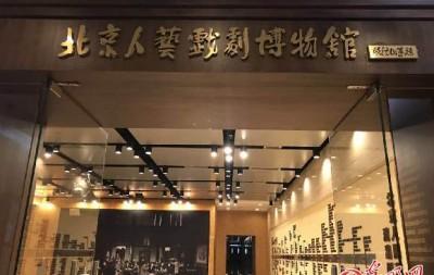"""""""博物馆奇妙之旅""""活动走进北京人民艺术剧院戏剧博物馆"""