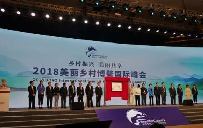 2018美丽乡村博鳌国际峰会盛大开幕