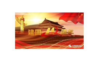 """庆祝中华人民共和国成立70周年举办""""当代十大楹联书法名家""""和""""当代百名楹联书法家""""作品展览活动的启事"""