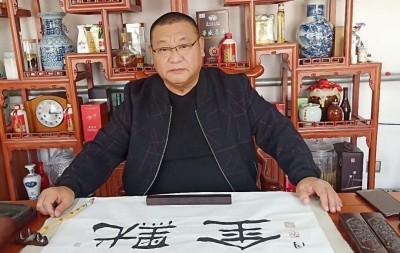 呼仁波——中宣盛世国际书画院院士、著名书画家