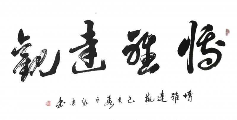 张勇——中宣盛世国际书画院理事、著名书画家