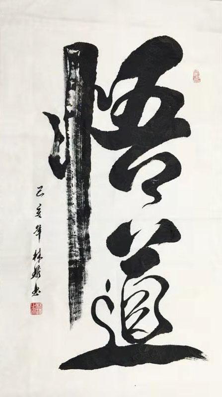 「我和我的祖国」纪念建国七十周年--新时代(经典)艺术家之五十三--林环