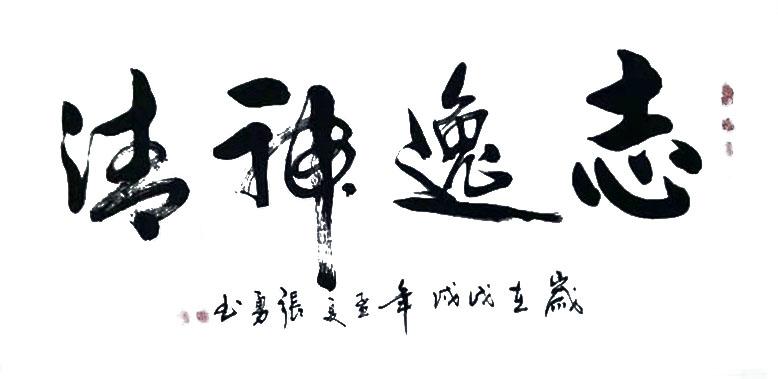 「我和我的祖国」纪念建国七十周年--新时代(经典)艺术家之五十五--张勇
