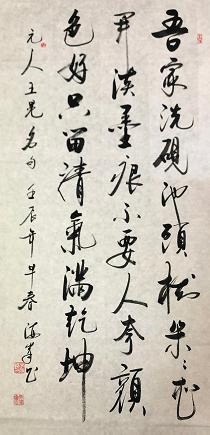 「我和我的祖国」纪念建国七十周年--新时代(经典)艺术家之五十六--李海峰