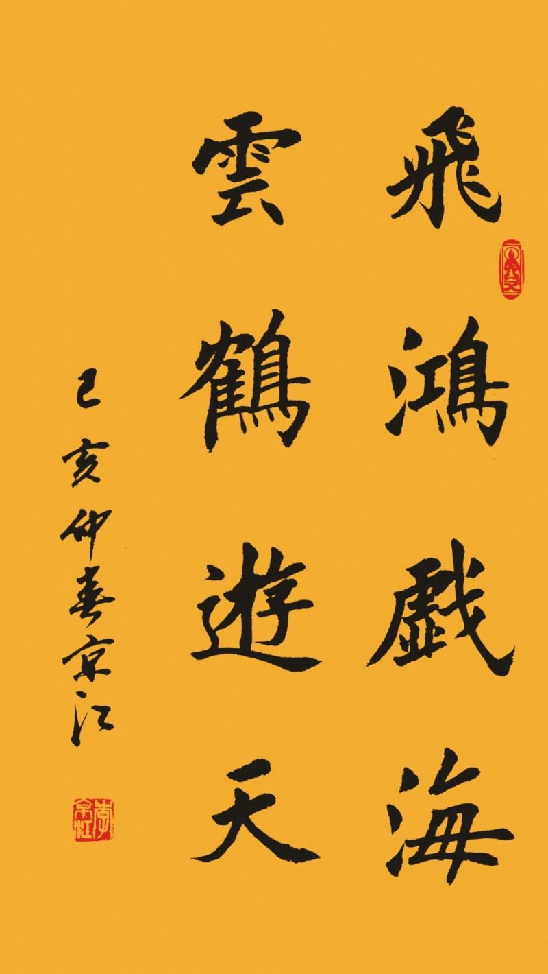 「我和我的祖国」纪念建国七十周年--新时代(经典)艺术家之六十九--李京江