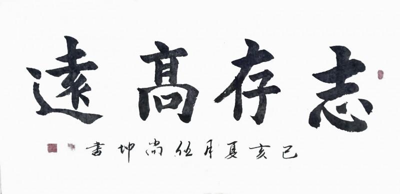 「我和我的祖国」纪念建国七十周年--新时代(经典)艺术家之七十--伍尚坤