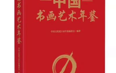 《2019年中国书画艺术年鉴》隆重发行