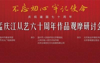 """""""不忘初心,牢记使命—孟庆江从艺六十周年作品观摩研讨会""""在京举行"""