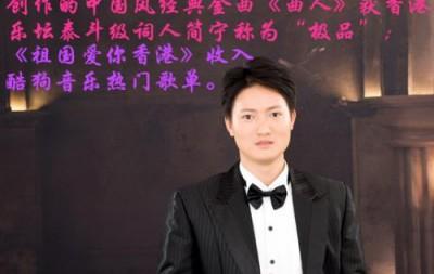 """中国歌坛""""词圣""""钟奕勉获词迷制作宣传海报"""