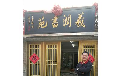 张春生——中宣盛世国际书画院会员、著名书法家