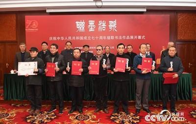 庆祝中华人民共和国成立70周年楹联书法作品展开幕