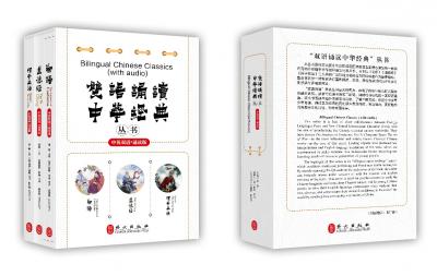 """""""双语诵读中华经典""""丛书在京亮相 """"双语+音频""""重现三大名著  传统文化学习再添新意"""