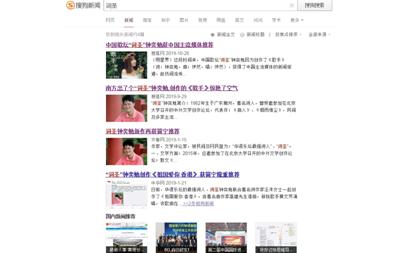 """中国歌坛""""词圣""""钟奕勉包揽搜狗新闻""""词圣""""搜索全部"""