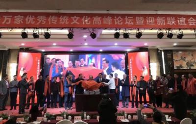 《中国文化进万家庚子年日历(年鉴)》在北京正式发布