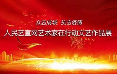 人民艺宣网2020年抗击新冠疫情优秀文艺作品展---郝湛秋