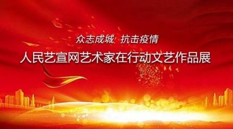 人民艺宣网2020年抗击新冠疫情优秀文艺作品展(十八)