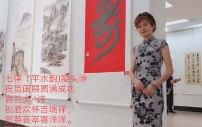 官兰贞——中宣盛世国际书画院会员