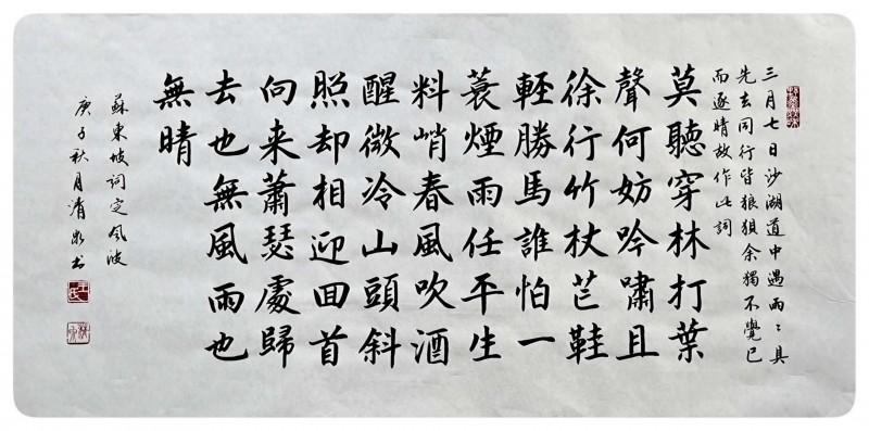 谭翠萍书法作品欣赏