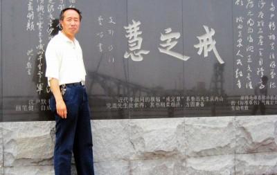 王元江书法作品欣赏