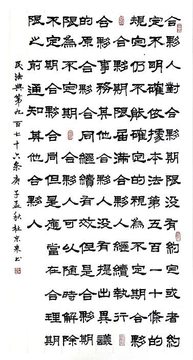 """当书法遇上法律,会擦出怎样的火花?2020年7月11日,由司法部普法与依法治理局和法治日报社共同主办、法报文化传媒(北京)有限公司和北京千音文化传媒有限公司联合承办的""""书·法""""系列活动正式启动。 """"书·法""""活动旨在为创新法治宣传教育,多开一点脑洞、多花一点心思、多出一点力量、多做一点贡献,引领和推动更多的人拿起笔来学法、写法,在不断""""书·法""""过程中,提升自身的法治素养,在全社会弘扬法治精神。 """"书·法""""活动以书写《中华人民共和国民法典》法条开笔,未来将对准更多的法律。 民法典第九百七十六条 合伙人对合伙期限没有约定或者约定不明确,依据本法第五百一十条的规定仍不能确定的,视为不定期合伙。 合伙期限届满,合伙人继续执行合伙事务,其他合伙人没有提出异议的,原合伙合同继续有效,但是合伙期限为不定期。 合伙人可以随时解除不定期合伙合同,但是应当在合理期限之前通知其他合伙人。 杜京来,司法部直属机关原工会主席,中央国家机关书法家协会理事。参加中国文化进万家、全国法治书画摄影展、""""同舟共济、携手抗疫""""国家机关干部职工书画网络邀请展等活动。"""