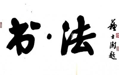 书·法|杜京来:民法典第九百七十六条