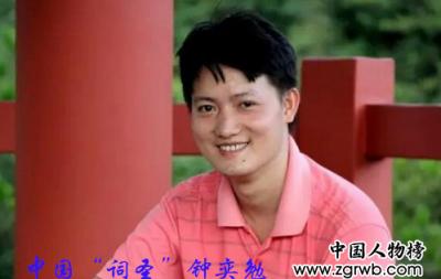 """""""词圣""""钟奕勉登上音乐风云榜,成世界最强明星"""