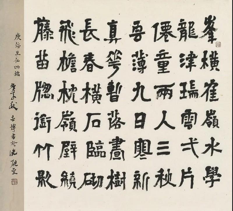 万象在旁——畅世博书法作品展在荣宝斋美术馆开幕