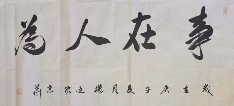 墨香致远| 艺品厚重——军旅书法家杨廷欣作品赏析