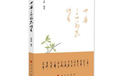读赵学敏先生和《中华二十四节气诗书》有感