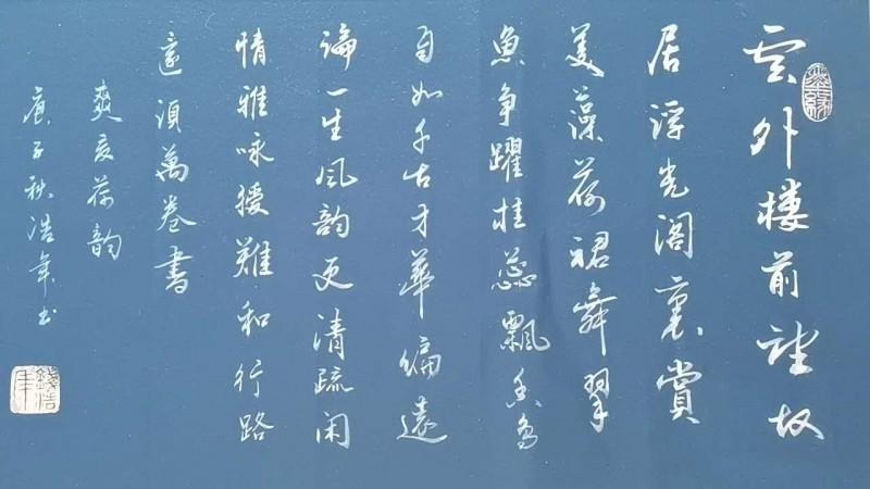 中国楹联学会中宣盛世文化艺术交流中心书画风采展示——钱浩年
