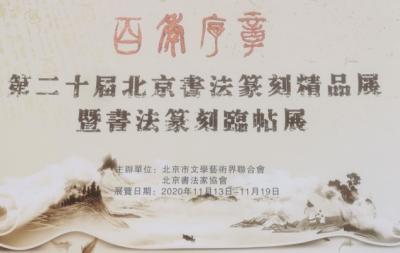 门头沟书法家协会市区分会组织部分会员参观北京书法篆刻精品展