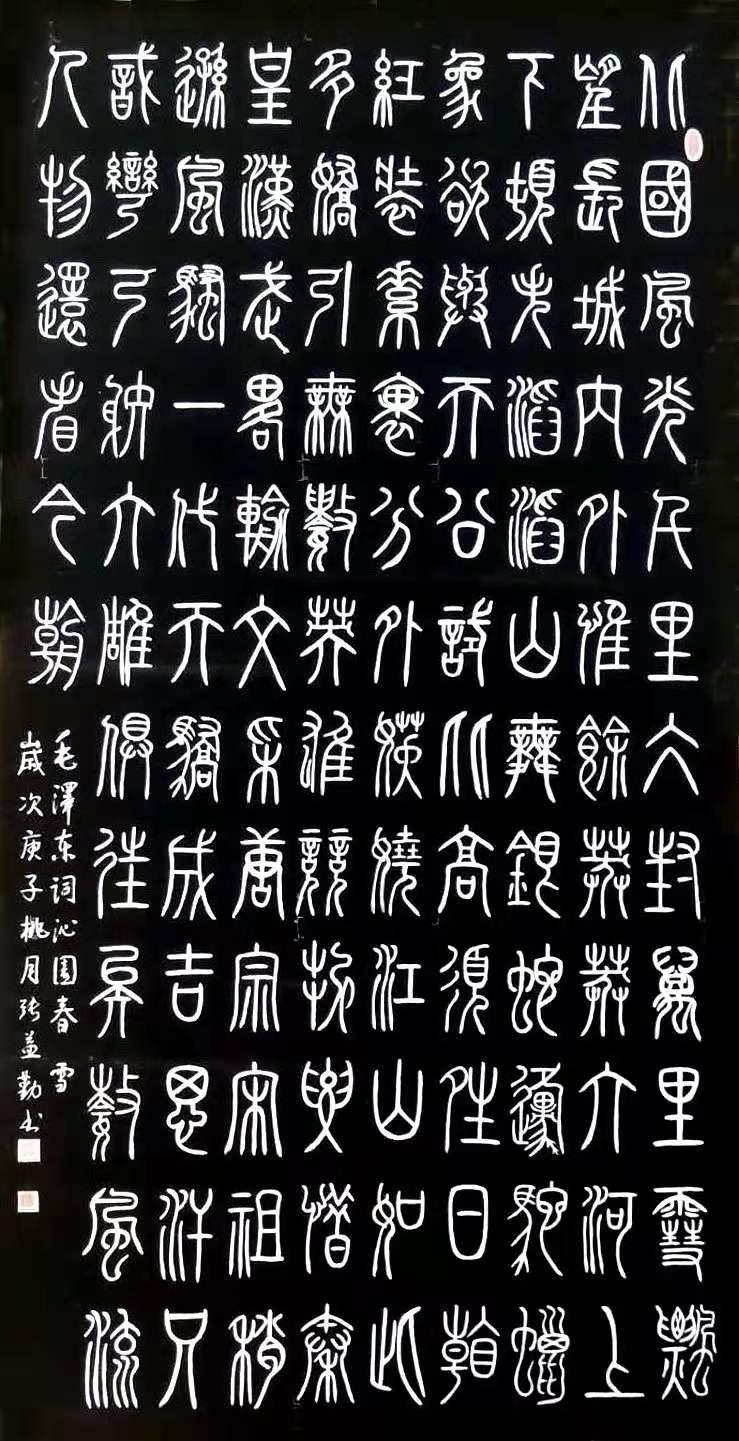 中国楹联学会中宣盛世文化艺术交流中心书画风采展示——张益勤