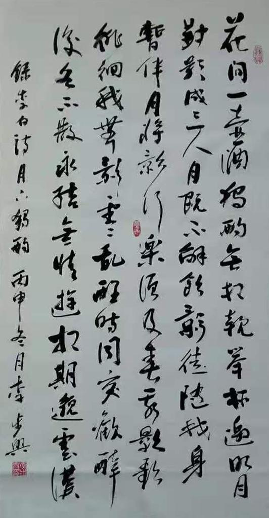 中国楹联学会中宣盛世文化艺术交流中心书画风采展示——李步兴