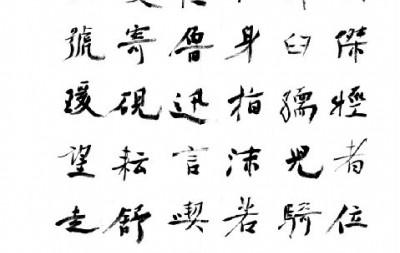 张维忠书 吕国英撰《中国牛文化千字文》