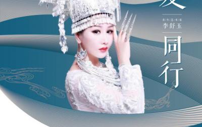 """""""与爱同行""""李舒玉原创音乐公益演唱会即将拉开帷幕"""