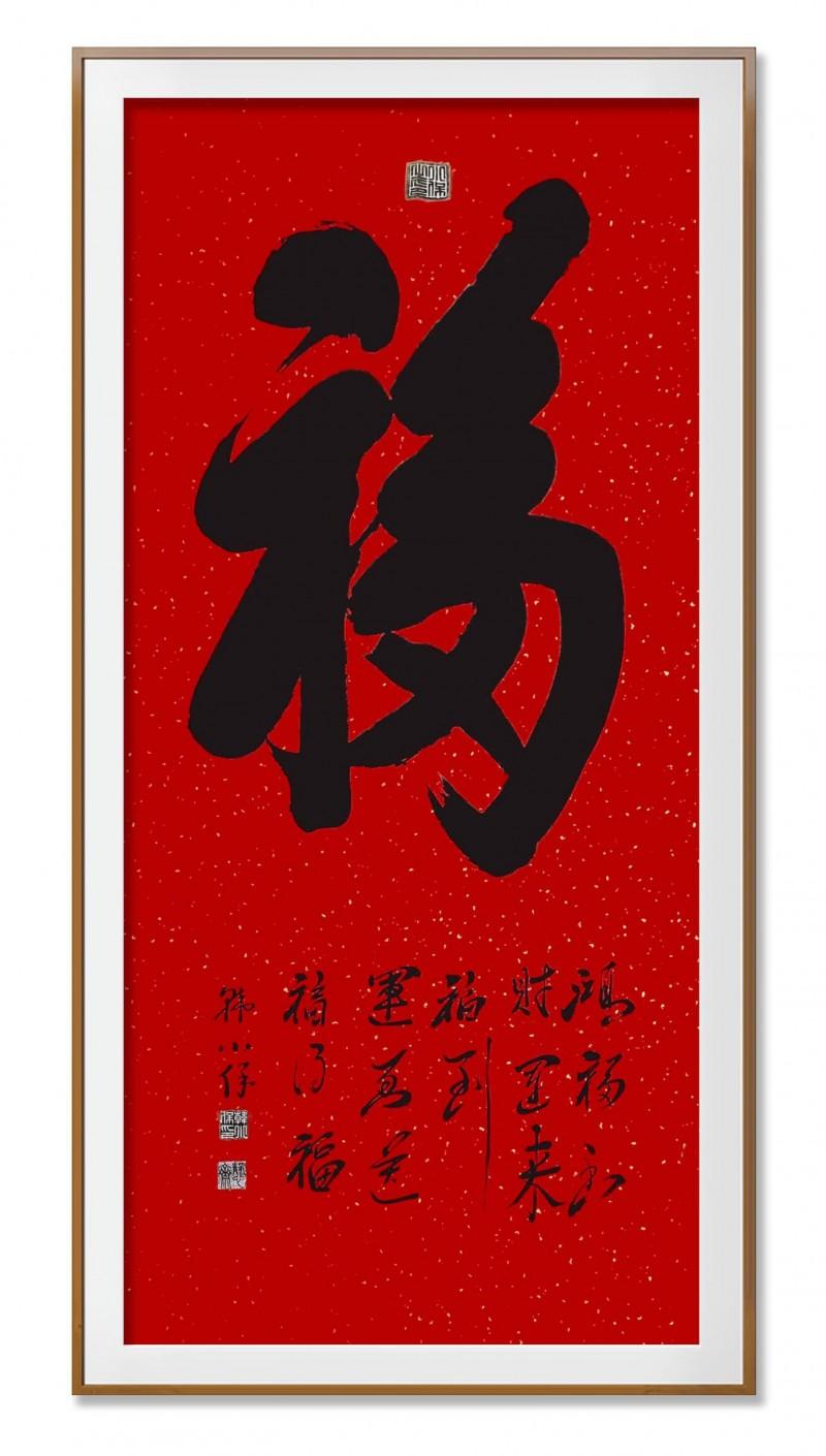 """文化中国·中国优秀传统文化高峰论坛(文昌)暨""""文艺勇担当 共圆中国梦""""诗书画作品展(一)"""
