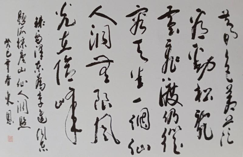 中国楹联学会中宣盛世文化艺术交流中心书画风采展示——郑东恩