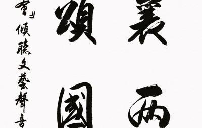 """""""文襄两会,艺颂国是""""——「全国两会」倾听文艺的声音""""征稿函"""